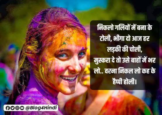 happy holi status shayari