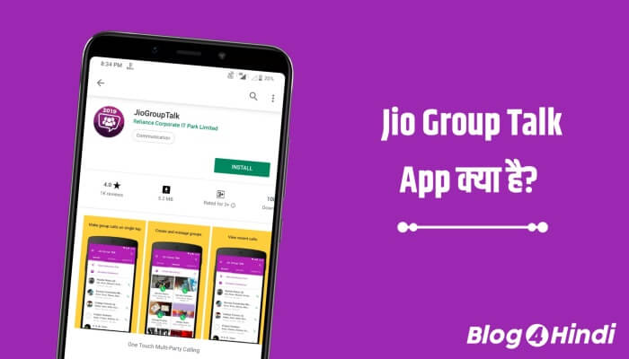 jio group talk app in hindi