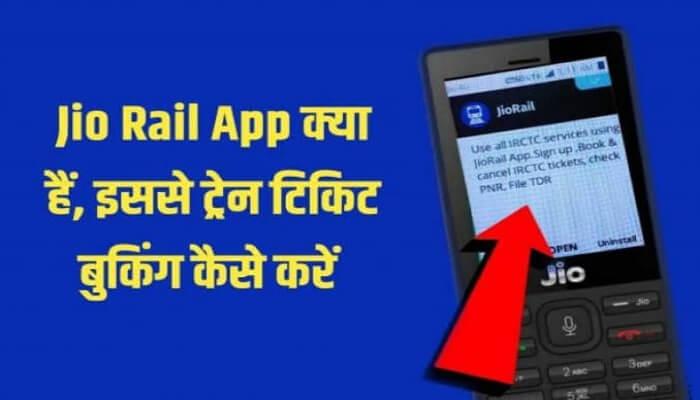 जीओ रेल ऐप क्या है - what is jio rail app in Hindi