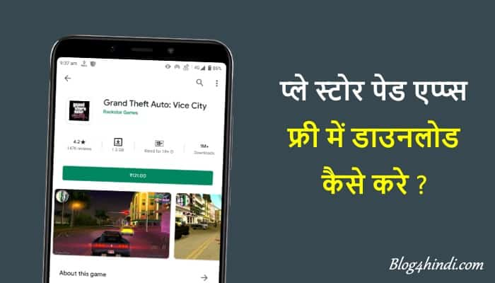 play store paid app free download