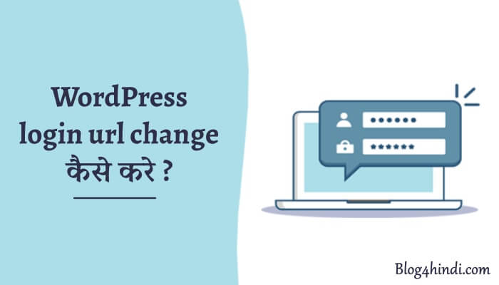 WordPress Login Url Change Kaise Kare