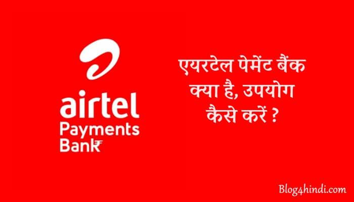 airtel payment bank kya hai
