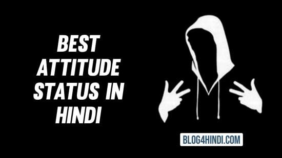 Photo of Best Attitude Status in Hindi 2019