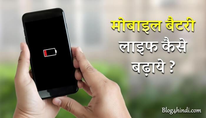 Mobile Battery Life Increase Kaise Kare