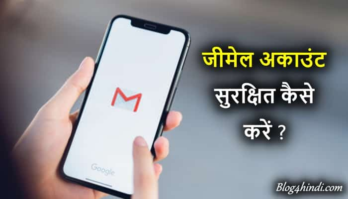 Gmail Account Secure Kaise Kare