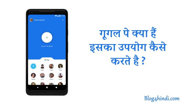 google pay kya hai in hindi