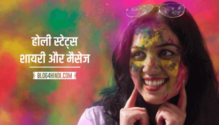 Holi Status Shayari Wishes Message in Hindi