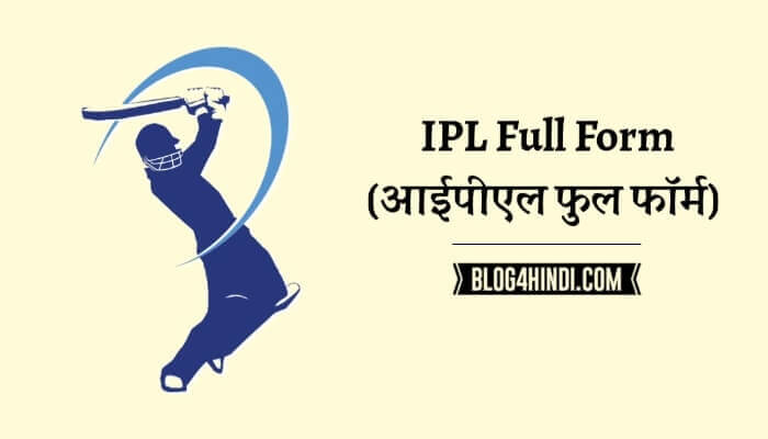Ipl full form in hindi and english