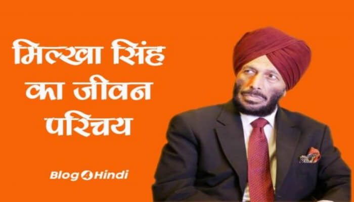 milkha singh biography in hindi