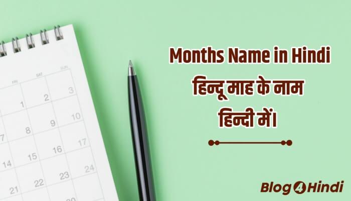 Months name in hindi (हिन्दू माह के नाम)