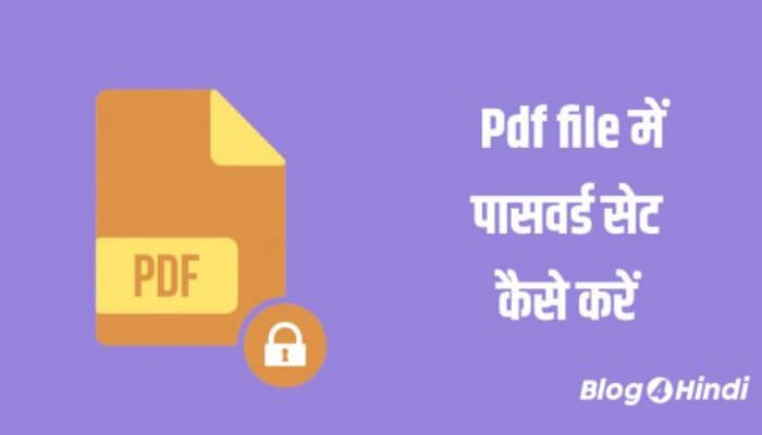 pdf me password kaise lagaye
