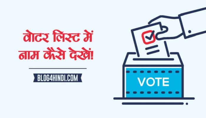 Voter List Me Naam Kaise Dekhe