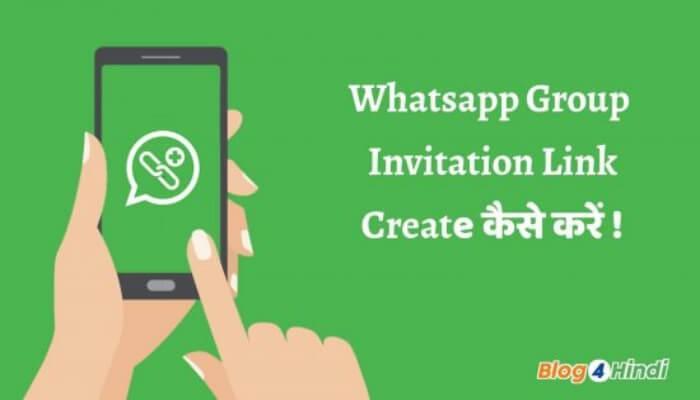 whatsapp group link create kaise kare