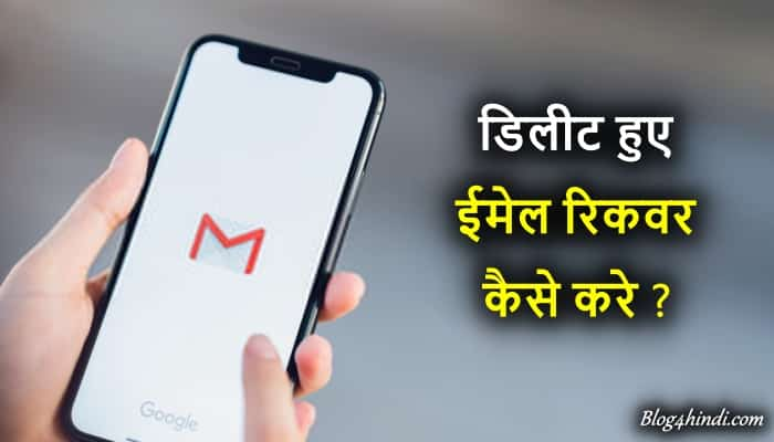 Deleted Email Recover Kaise Kare