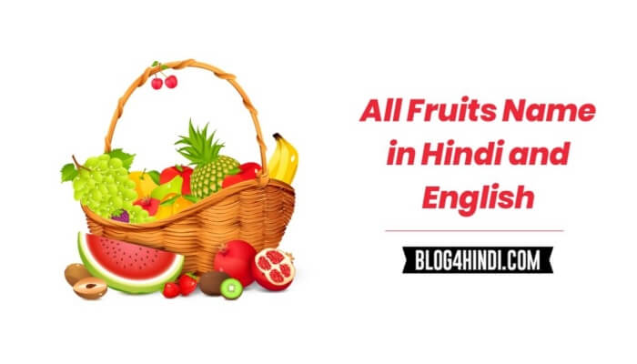 Fruits name list hindi