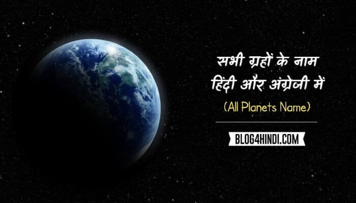 All Planet Name in Hindi and English