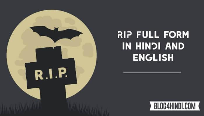 RIP Full Form in Hindi - रिप का फुल फॉर्म क्या है