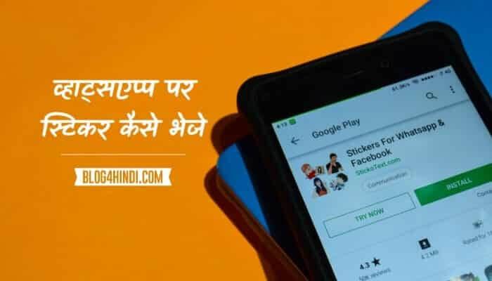 whatsapp sticker kaise bheje