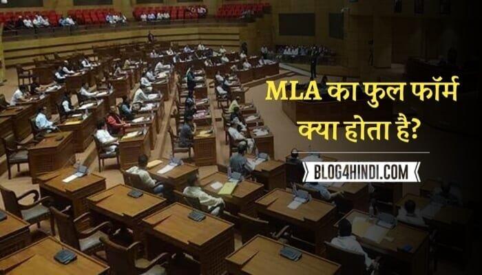MLA Full Form in Hindi and english