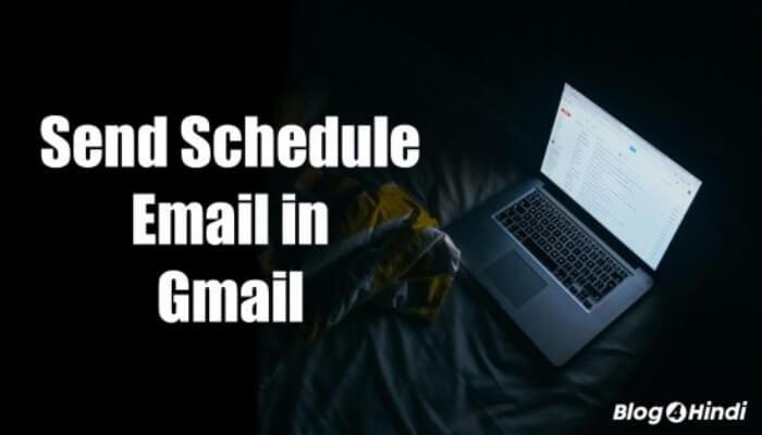 Gmail से Schedule Email Send कैसे करें