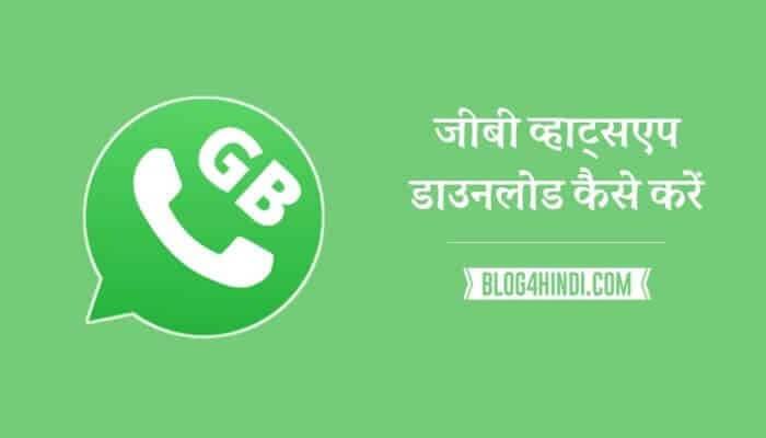 Gb whatsapp download (जीबी व्हाट्सएप्प डाउनलोड)