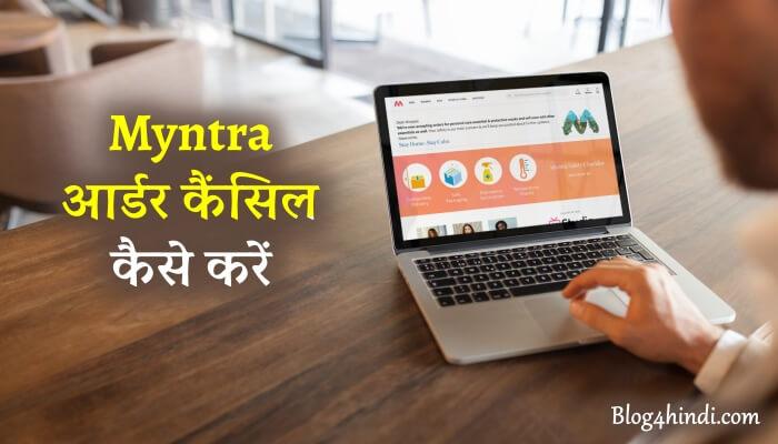 Myntra Order Cancel Kaise Kare