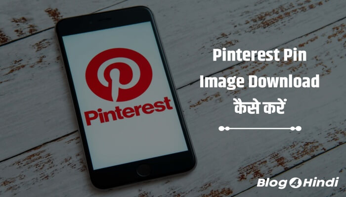 Pinterest image download kaise kare