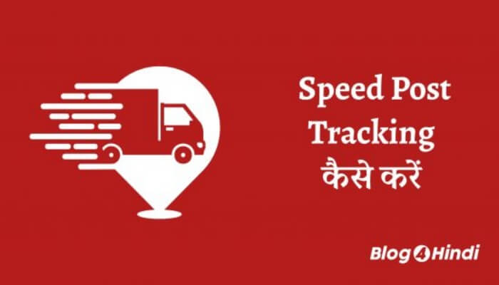 Speed post track kaise kare