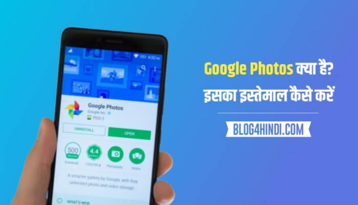 Google Photos App kya hai