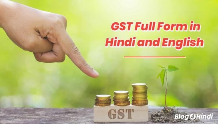 Gst full form in hindi and english