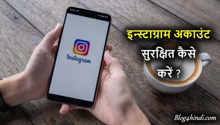 Instagram Account Secure kaise kare