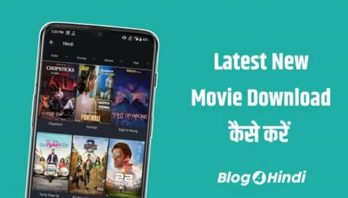 Latest movie download kaise kare