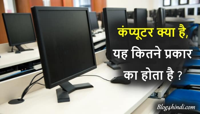 computer kya hai in hindi