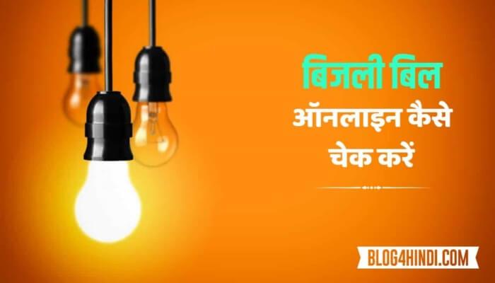 ऑनलाइन बिजली बिल कैसे चेक करे ?