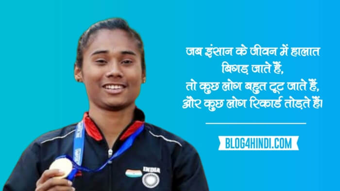 Hima Das life quotes in hindi