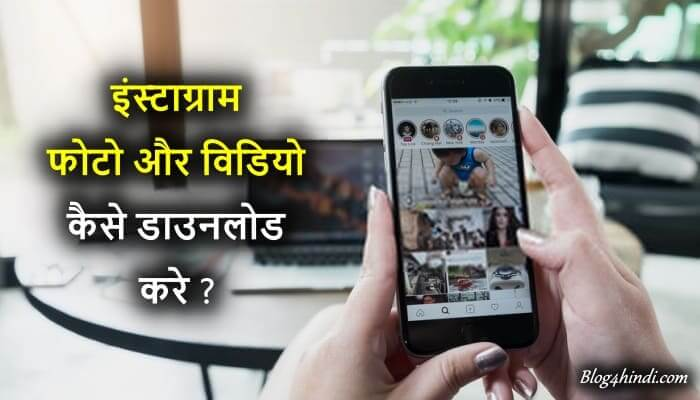 Mobile Se Instagram Photo & Video Download Kaise Kare