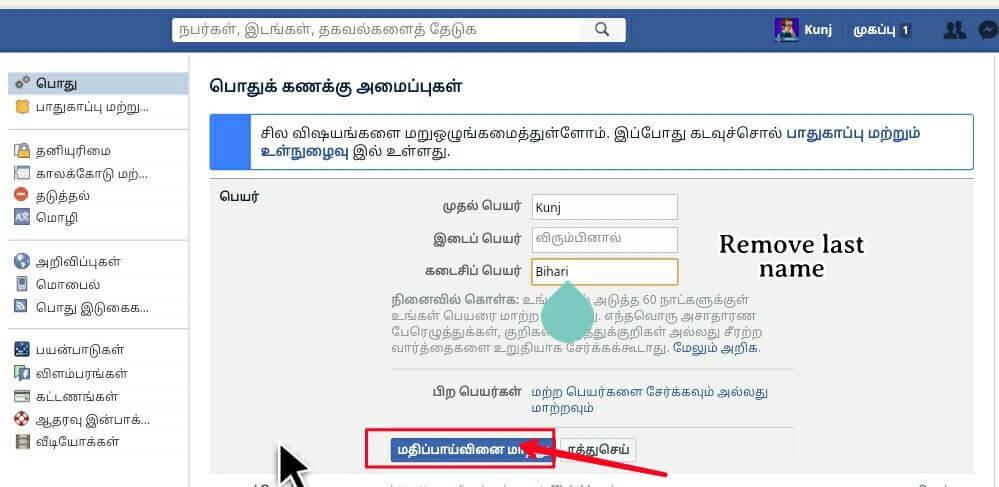 Remove last name in Fb profile