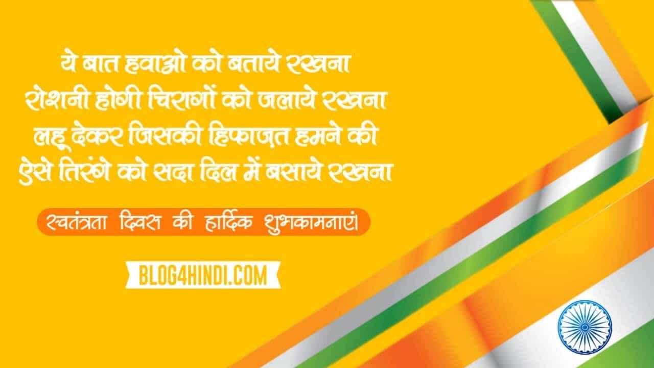 Swatantrata Diwas shayari hindi