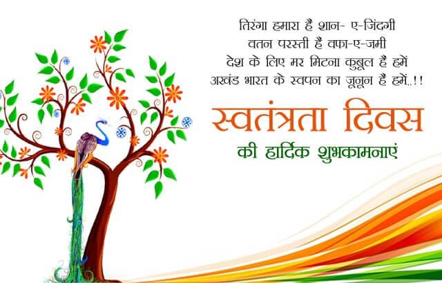 Happy independence day shayari in hindi 2019
