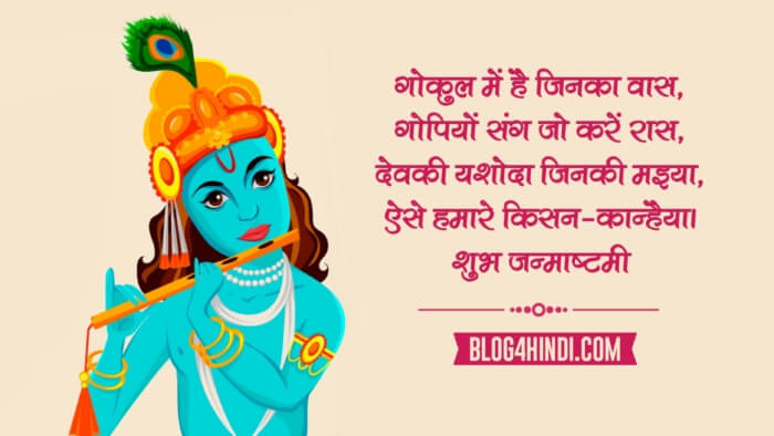 happy janmashtami shayari in Hindi