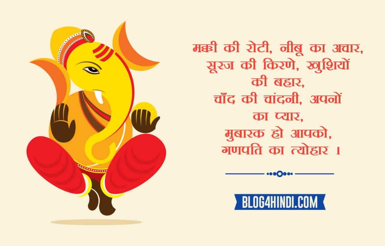 Ganesh chaturthi Shayari in Hindi 2019