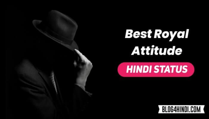 Royal Attitude Status 2020 - रॉयल ऐटिटूड स्टेटस इन हिंदी