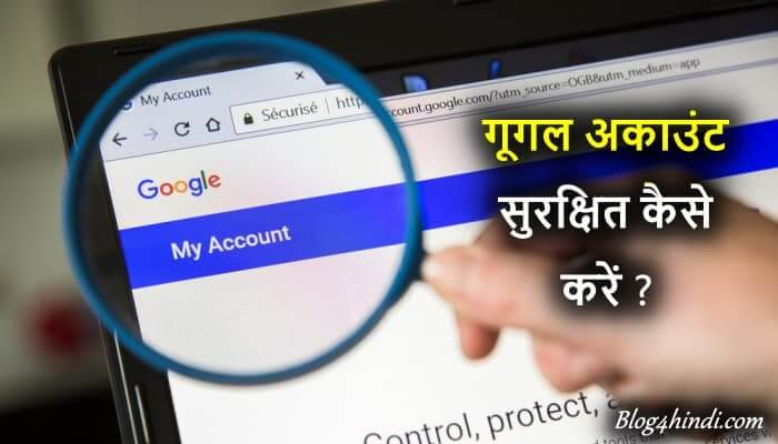 Google Account Secure kaise kare