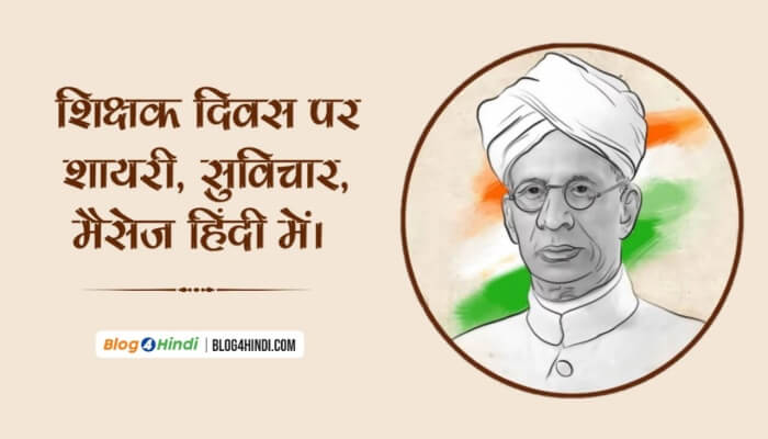 Happy teachers day quotes in hindi