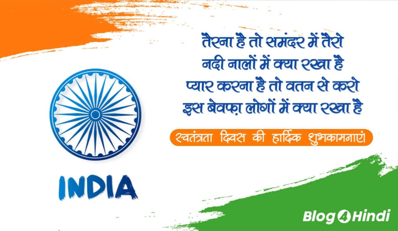 15 August 2019 - independence day shayari hindi