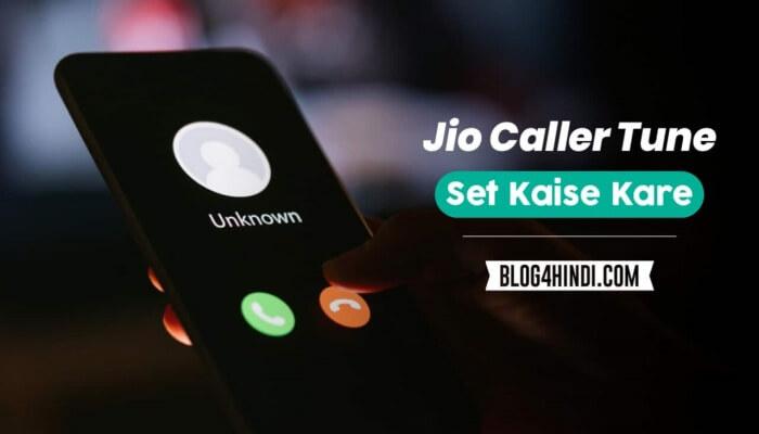 Jio Sim में Free Caller Tune सेट कैसे करें ?