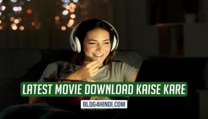 Movie download kaise kare - मूवी डाउनलोड कैसे करें