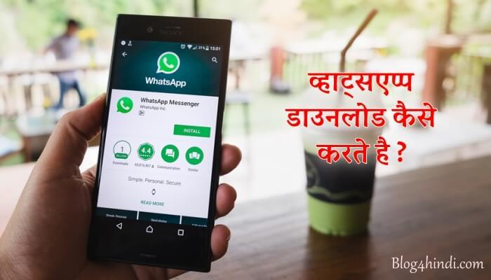 WhatsApp Download Kaise Kare
