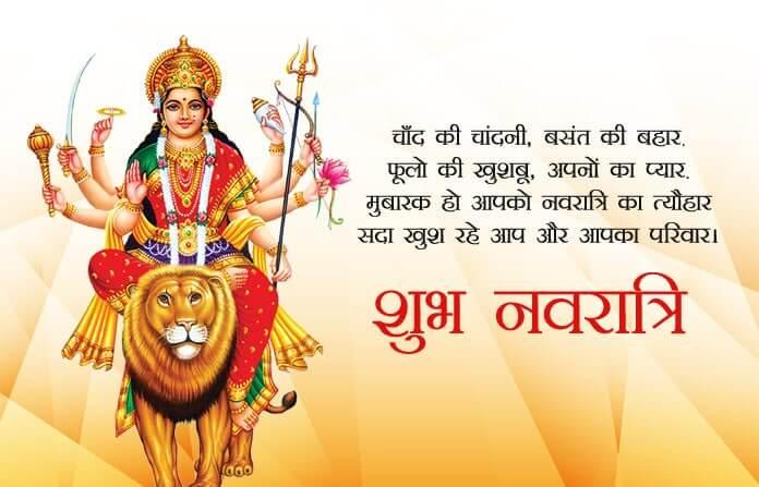 Happy Navratri Shayari in Hindi 2019