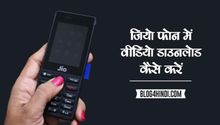 Jio Phone में Video Download कैसे करें ?